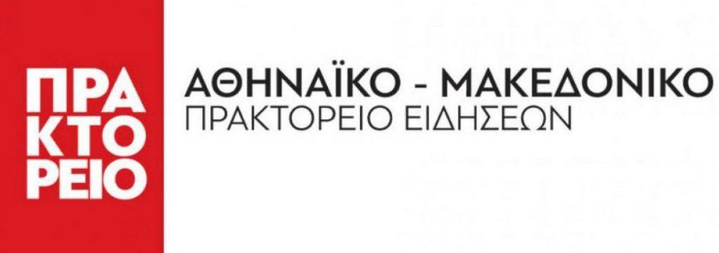 Το λογότυπο του Αθηναϊκού Πρακτορείου Ειδήσεων
